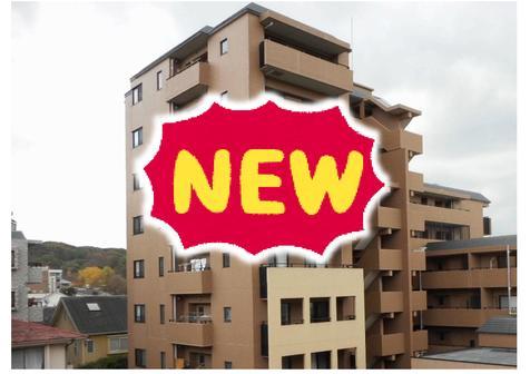 「 子どもが生まれるのを機に新居(分譲マンション)を購入したい! 購入するなら新築物件と中古物件のどちらが良いだろうか・・・? 」